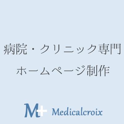病院・クリニック専門 ホームページ制作