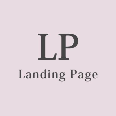 ランディングページ制作