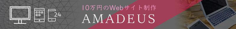 10万円ホームページ